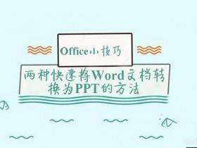 快速将Word文档转换为PPT的两种方法