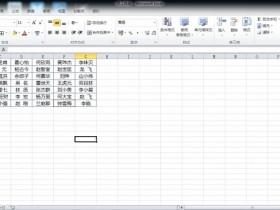 Excel多列数据快速变成一列数据