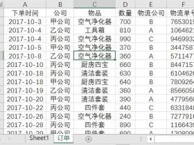Excel数据表格批量生成合同验收文件