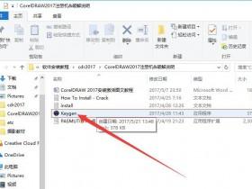 CorelDRAW 2017 安装教程及激活方法(附注册机)