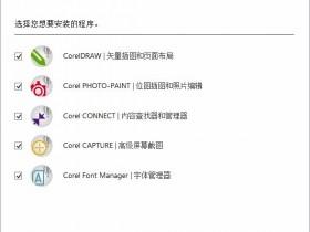 CorelDRAW 2017 32位64位中文破解版下载