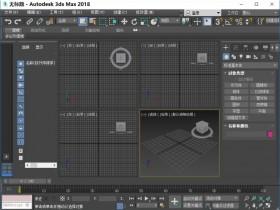 3Ds MAX 2018 64位中文破解版下载