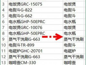Excel表格中提取汉字的三种高效方法