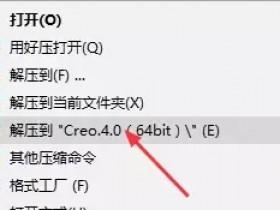Creo 4.0 安装教程和破解方法|兼容WIN10