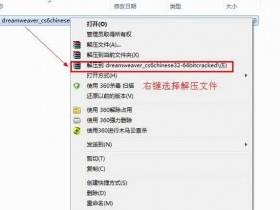 Dreamweaver CS6 【DW】安装教程和破解方法