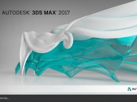 3D Max 2017 64位中文破解版下载|兼容WIN10