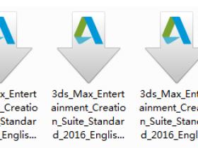 3ds MAX 2016 64位安装教程和破解方法(附注册机)