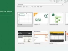 Excel2016如何设置自动保存?