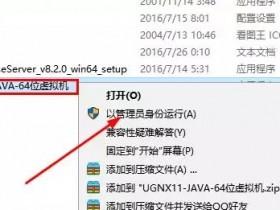 UG 11.0 安装教程和破解方法(附破解文件)
