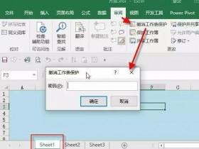 Excel工作表保护密码忘了,如何破解?