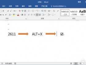 Word或Excel中如何在方框中打勾和打叉