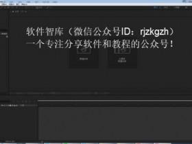 AE CC 2018 32位64位中文破解版|兼容WIN10