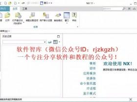 UG 11.0 64位中文破解版下载