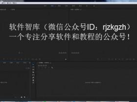 Premiere CC 2018 中文破解版下载 兼容WIN10