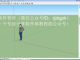 SketchUp Pro 2018 中文破解版下载|兼容WIN10