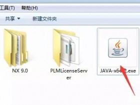 UG NX9.0 安装教程和破解方法(附破解补丁)