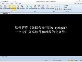 CAXA 2013中文破解版下载