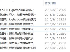 Lightroom 6数码照片处理从新手到高手视频教程下载