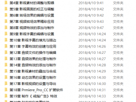 Adobe Premiere CC中文版实战视频教程下载