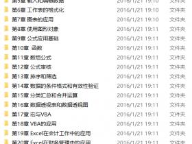 Excel 2013从入门到精通视频教程下载