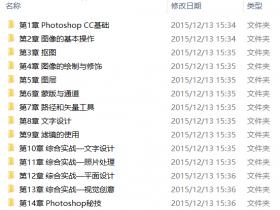 Photoshop CC入门与提高视频教程下载