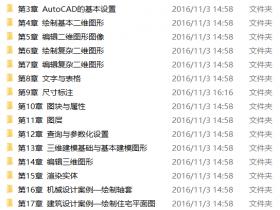 AutoCAD 2017从新手到高手视频教程下载