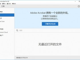 Acrobat Pro DC 64位中文破解版|兼容WIN10