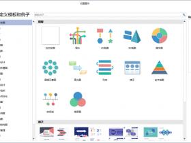 亿图图示 9.0中文破解版32/64位下载|兼容WIN10
