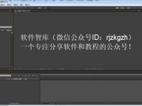 AE CC 2014 64位中文破解版下载|兼容WIN10