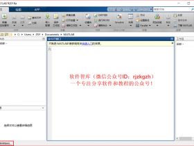 Matlab 2018a 64位中文破解版下载|兼容WIN10