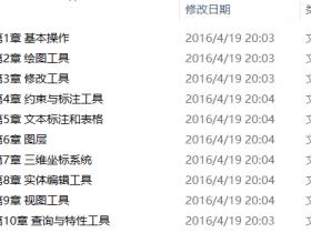 AutoCAD 2013中文版视频教程全集下载