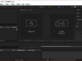 After Effects CC 2018 免安装破解版下载|兼容WIN10