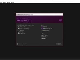 Premiere Pro CC 2018 免安装破解版下载|兼容WIN10