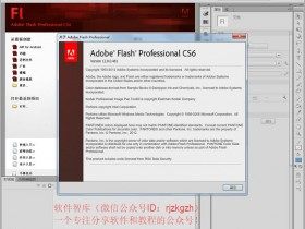 Flash CS6 中文破解版下载