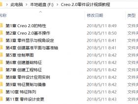 Creo 2.0零件设计视频教程下载(含素材)