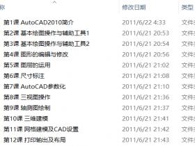 AutoCAD 2010从入门到精通视频教程下载(含素材)