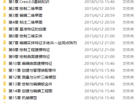 Creo 3.0中文版从入门到精通视频教程下载(含素材)