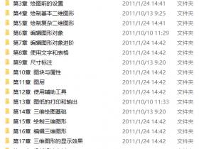 AutoCAD 2011中文版完全自学视频教程下载(含素材)