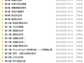 Photoshop CS4中文版完全自学视频教程下载(含素材)