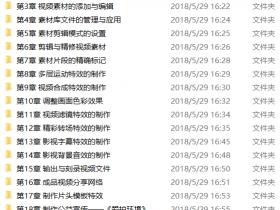 EDIUS 8中文版从入门到精通视频教程下载(含素材)