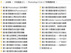 Photoshop CC从入门到精通视频教程下载(含素材)