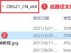 Origin 2021安装教程和汉化方法(附安装包)