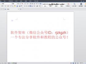 WPS 2013破解版32/64位下载|兼容WIN10