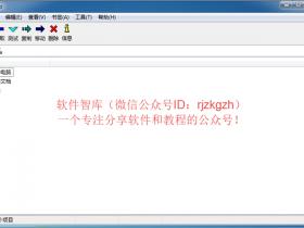 7-Zip 16.0中文破解版下载|兼容WIN10