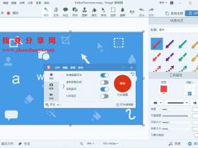 Snagit 13.0中文破解版下载|兼容WIN10