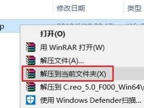 Creo 5.0安装教程和破解方法(附破解补丁)