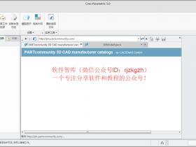 Creo 5.0中文破解版64位下载|兼容WIN10