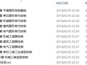 AutoCAD 2012中文版全实例视频教程下载(含素材)