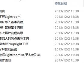 Lightroom 5数码摄影后期处理视频教程下载(含素材)