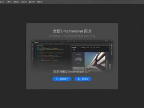 Dreamweaver CC 2018免安装版64位下载|兼容WIN10